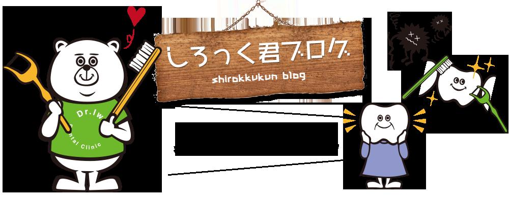 しろっく君ブログ